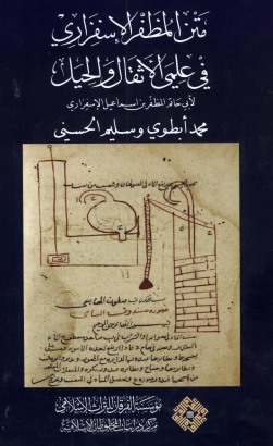 Matn al-Mudaffar al-Isfazārī fī ilmay al-atqāl wa'l-hiyal
